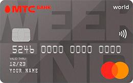 Кредитная карта MTS деньги «Weekend Зарплатная»